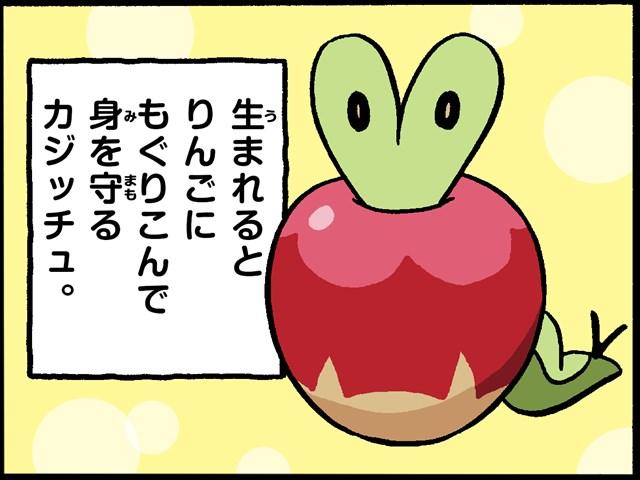 ソード カジッチュ ポケモン