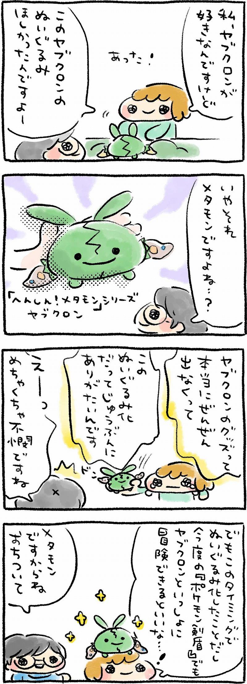 ポケモン 剣 盾 カレー 図鑑