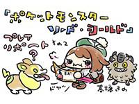 【寄稿記事】『ポケモン ソード・シールド』プレイリポート!(その2)